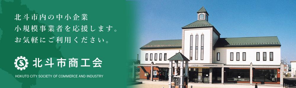 北斗商工会ウェブサイト