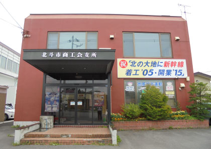 北斗市商工会(本所)