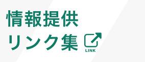 北斗商工会情報提供LINK集